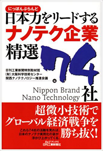 74 Selected Leading Japanese Nano-tech companies by Daily Publication Industry Newspaper